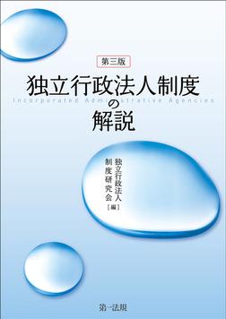 独立行政法人制度の解説 第3版-電子書籍