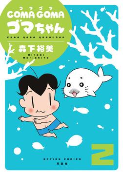 COMA GOMA ゴマちゃん / 2-電子書籍