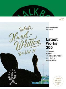すばらしき手描きの世界2-電子書籍