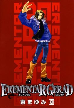 EREMENTAR GERAD 12巻-電子書籍