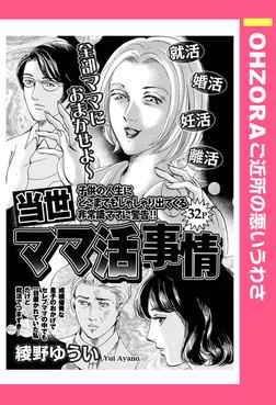 当世ママ活事情 【単話売】-電子書籍