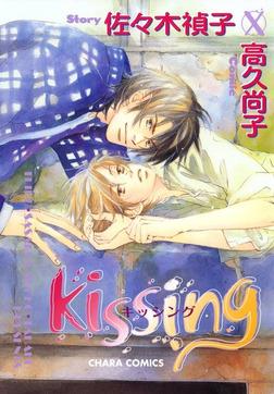 kissing-電子書籍