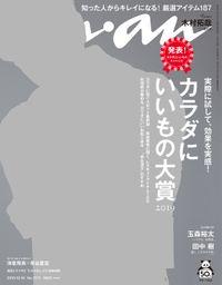 anan(アンアン) 2019年 10月16日号 No.2171 [カラダにいいもの大賞2019]