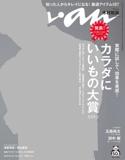 anan(アンアン) 2019年 10月16日号 No.2171 [カラダにいいもの大賞2019]-電子書籍
