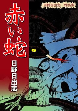 日野日出志 作品集 赤い蛇-電子書籍