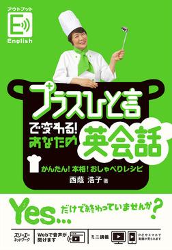 プラスひと言で変わる!あなたの英会話 かんたん!本格!おしゃべりレシピ-電子書籍