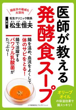 医師が教える発酵食スープ-電子書籍