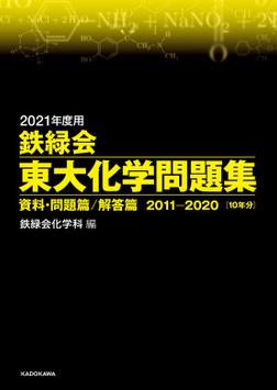 2021年度用 鉄緑会東大化学問題集 資料・問題篇/解答篇 2011-2020-電子書籍