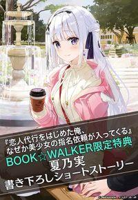 【購入特典】『恋人代行をはじめた俺、なぜか美少女の指名依頼が入ってくる』BOOK☆WALKER限定書き下ろしショートストーリー