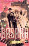 BASARA(フラワーコミックス)