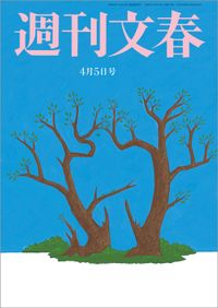 週刊文春 4月5日号