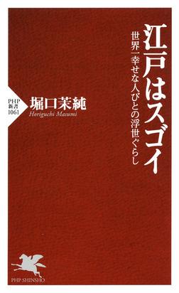 江戸はスゴイ 世界一幸せな人びとの浮世ぐらし-電子書籍