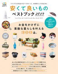 晋遊舎ムック 安くて良いものベストブック2019(晋遊舎ムック)
