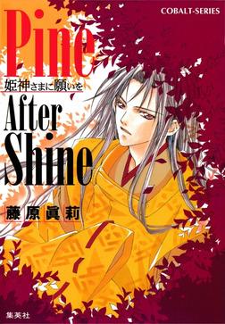 Pine After Shine 姫神さまに願いを-電子書籍