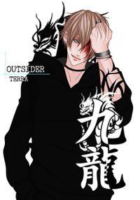 OUTSIDER九龍