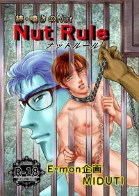 続・嘆きのNut Nut Rule