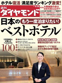 週刊ダイヤモンド 12年8月25日号-電子書籍