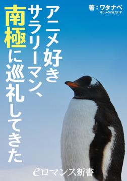 アニメ好きサラリーマン、南極に巡礼してきた-電子書籍