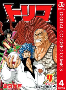 トリコ カラー版 4-電子書籍