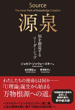 源泉――知を創造するリーダーシップ-電子書籍