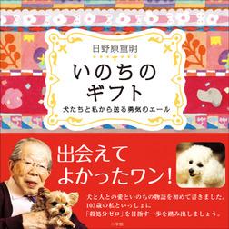 いのちのギフト~犬たちと私から送る勇気のエール~-電子書籍