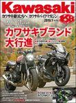 Kawasaki【カワサキバイクマガジン】2019年01月号