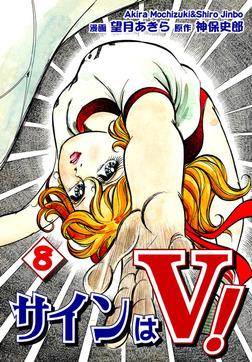サインはV!(8)-電子書籍