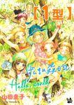 【1型】~げんきの森日記・Hello,world~