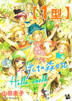 【1型】~げんきの森日記・Hello,world~-電子書籍