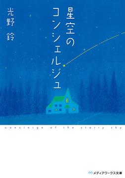 星空のコンシェルジュ-電子書籍