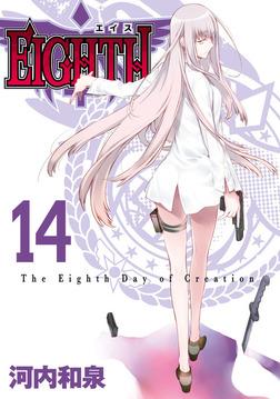 EIGHTH 14巻-電子書籍