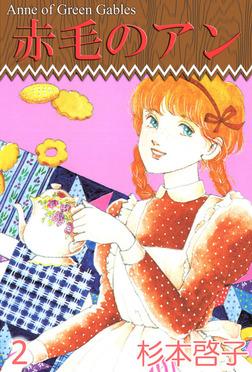 赤毛のアン(2)-電子書籍