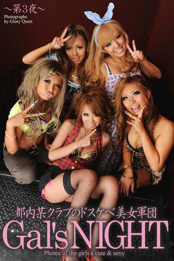 都内某クラブのドスケベ美女軍団 Gal's NIGHT ~第3夜~ 写真集-電子書籍