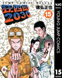 狂四郎2030 15