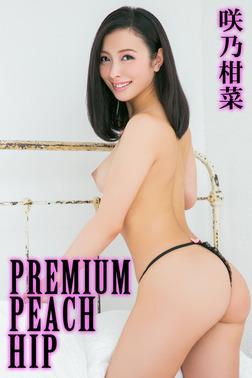 【中出し】PREMIUM PEACH HIP / 咲乃柑菜-電子書籍
