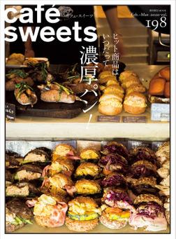 cafe-sweets vol.198-電子書籍