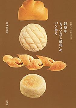 失敗なしでおいしさUP! 超簡単「ちょい足し酵母」のパン作り-電子書籍