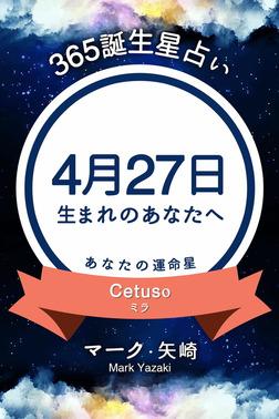 365誕生星占い~4月27日生まれのあなたへ~-電子書籍