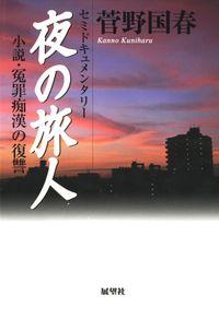 夜の旅人(展望社)