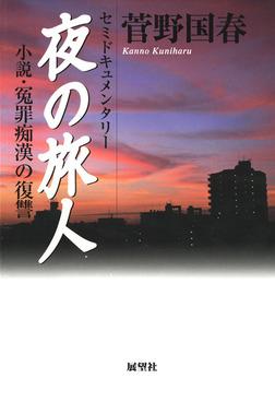 夜の旅人-電子書籍