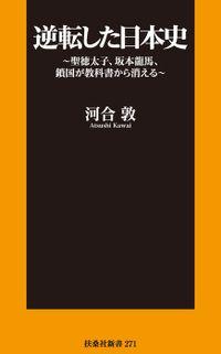 逆転した日本史~聖徳太子、坂本龍馬、鎖国が教科書から消える~