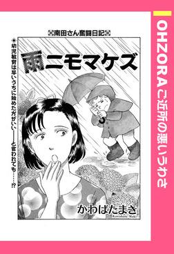 雨ニモマケズ 【単話売】-電子書籍