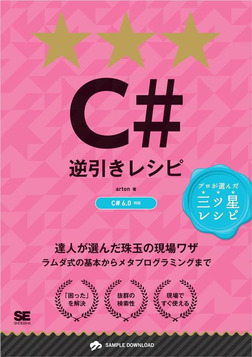 C#逆引きレシピ-電子書籍