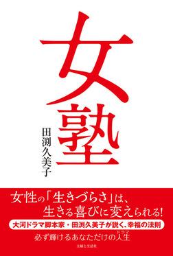 女塾-電子書籍