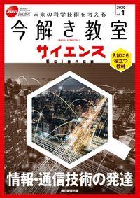 今解き教室サイエンス JSECジュニア 2020 Vol.1