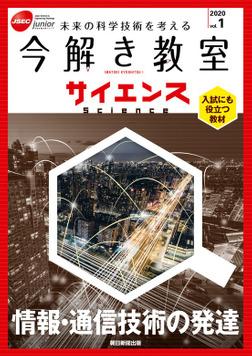 今解き教室サイエンス JSECジュニア 2020 Vol.1-電子書籍