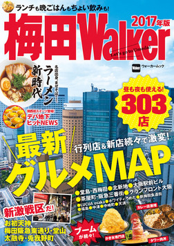 梅田Walker 2017年版-電子書籍