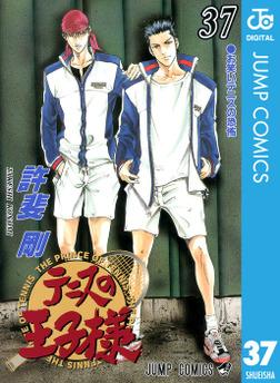 テニスの王子様 37-電子書籍