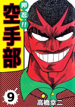 押忍!!空手部 9-電子書籍