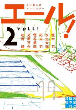 エール!(2)-電子書籍